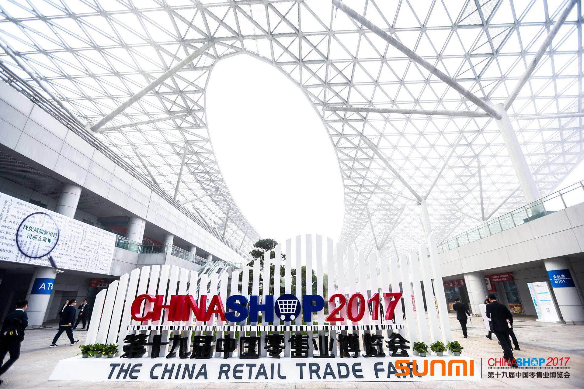 汉印诚邀您莅临第十八届中国零售业博览会