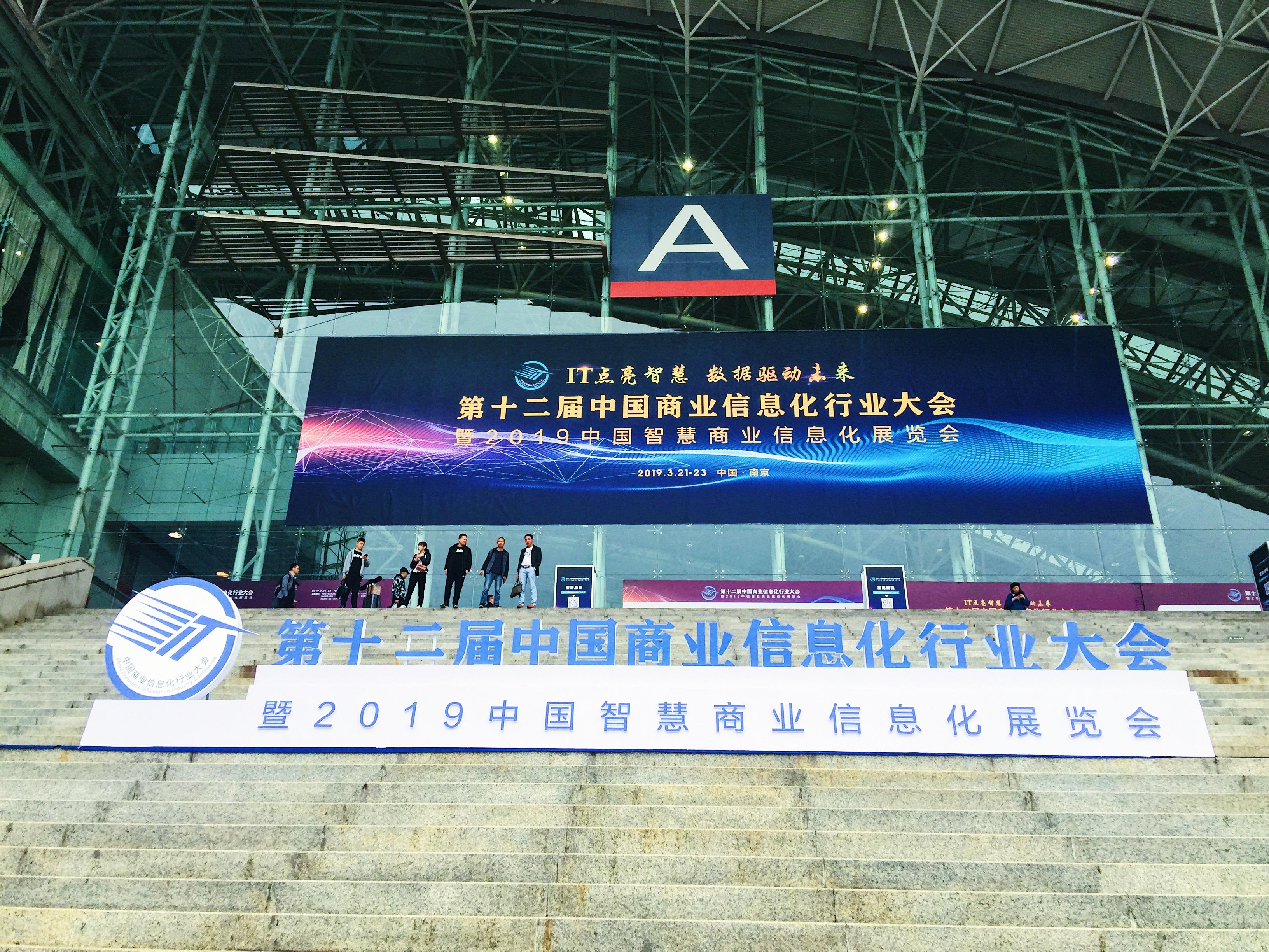第十二届中国商业信息化行业大会喜获潜力新品奖