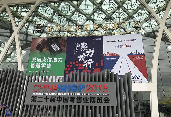 第二十届CHINASHOP零售博览会
