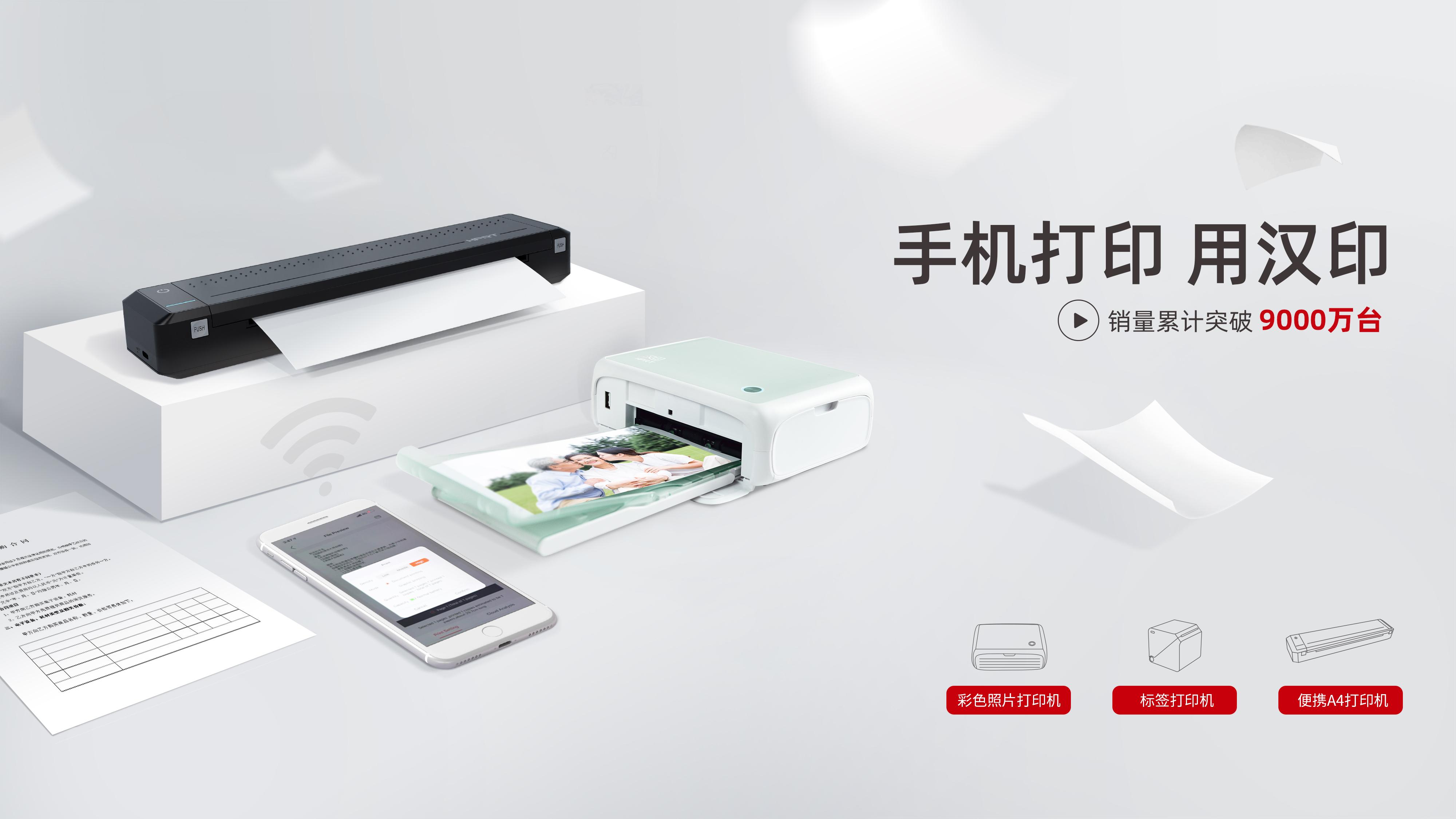 手机打印用汉印——汉印引领移动打印新潮流